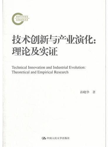技术创新与产业演化:理论及实证(国家社科基金后期资助项目)