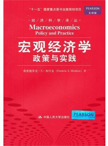 """宏观经济学:政策与实践(全球版)(经济科学译丛;""""十一五""""国家重点图书出版规划项目)"""
