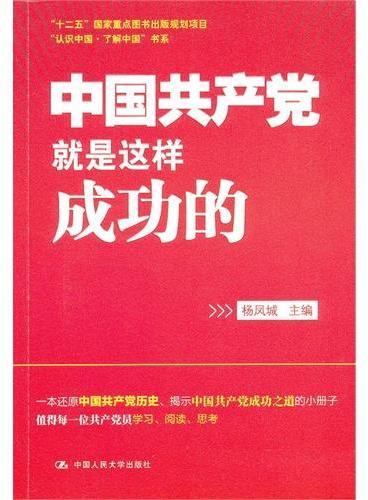 """中国共产党就是这样成功的(""""认识中国·了解中国""""书系;""""十二五""""国家重点图书出版规划项目)"""