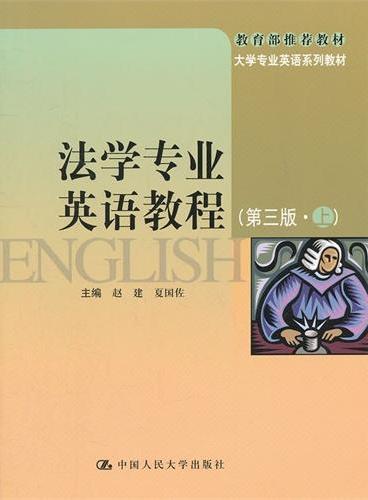 法学专业英语教程(第三版·上)(教育部推荐教材;大学专业英语系列教材)