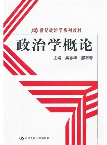 政治学概论(21世纪政治学系列教材)
