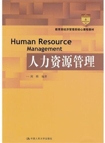 人力资源管理(教育部经济管理类核心课程教材)
