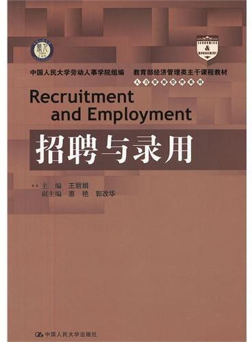 招聘与录用(教育部经济管理类主干课程教材·人力资源管理系列)