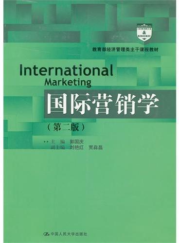 国际营销学(第二版)(教育部经济管理类主干课程教材)