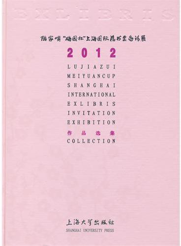 """2012陆家嘴""""梅园杯""""上海国际藏书票邀请展作品选集"""