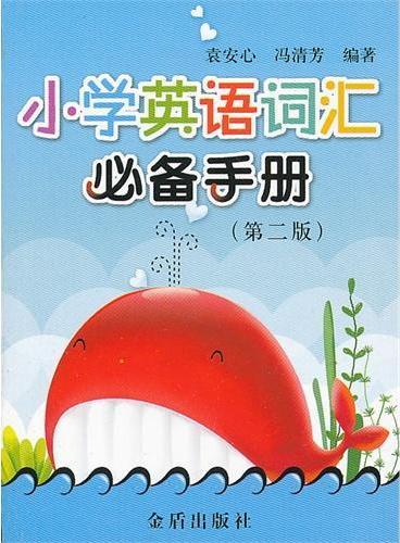小学英语词汇必备手册(第二版)