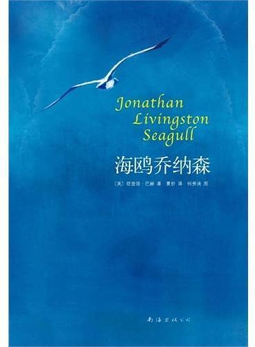 """海鸥乔纳森(《纽约时报》《时代周刊》""""世纪最有价值图书""""!创造美国百年销售纪录!)"""