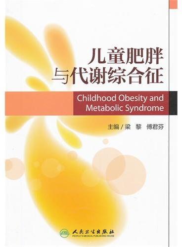 儿童肥胖与代谢综合征