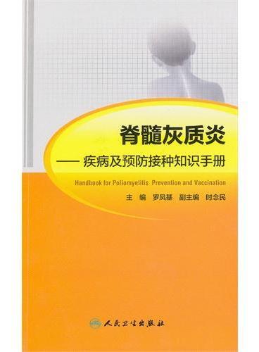 脊髓灰质炎疾病及预防接种知识手册