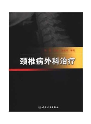 颈椎病外科治疗