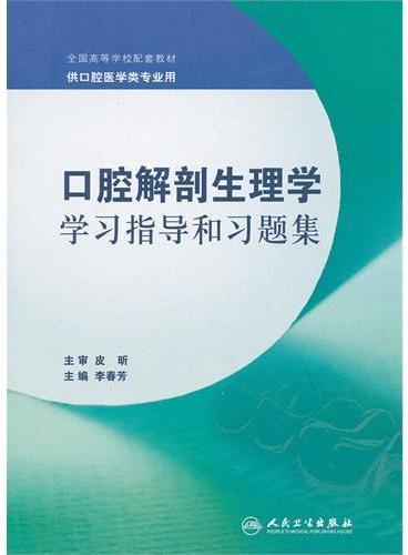 口腔解剖生理学学习指导和习题集(本科口腔配教)