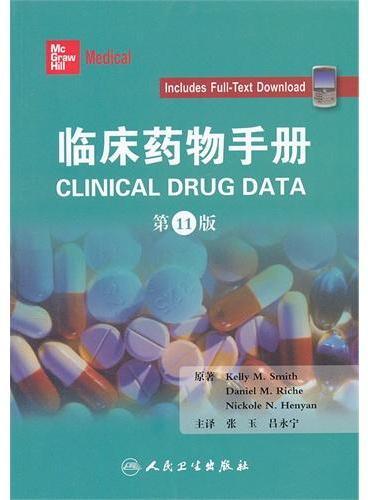 临床药物手册(翻译版)