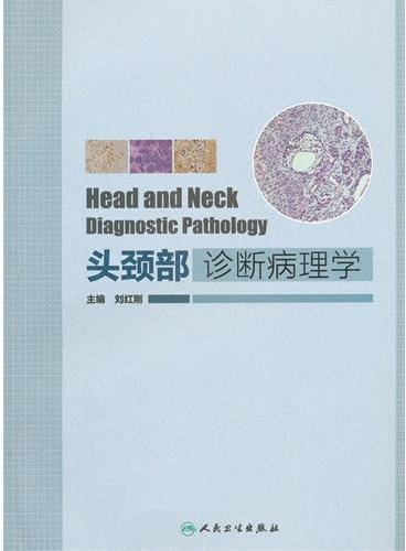 头颈部诊断病理学
