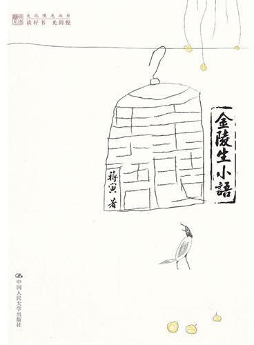 金陵生小语(明德书系·文化慢光丛书)