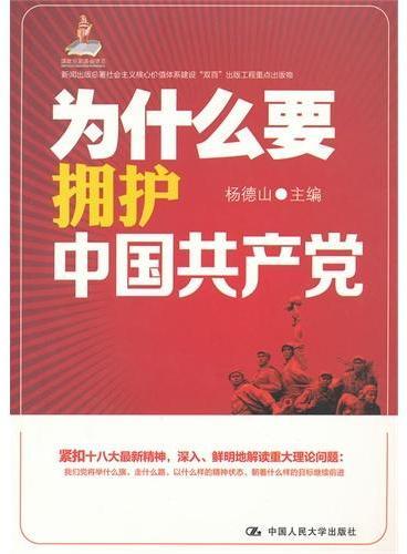 """为什么要拥护中国共产党(新闻出版总署社会主义核心价值体系建设""""双百""""出版工程重点出版物;国家出版基金项目)"""