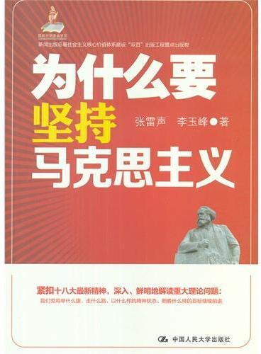 """为什么要坚持马克思主义(新闻出版总署社会主义核心价值体系建设""""双百""""出版工程重点出版物;国家出版基金项目)"""