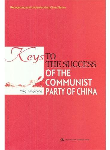 "KEYS TO THE SUCCESS OF THE COMMUNIST PARTY OF CHIMA 中国共产党就是这样成功的(""认识中国,了解中国""书系)(英文版)"