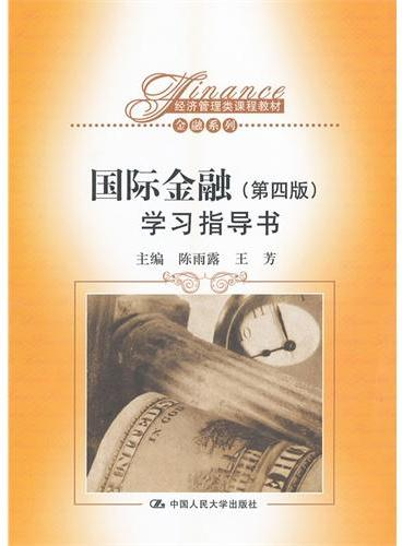 国际金融(第四版)学习指导书(经济管理类课程教材·金融系列)