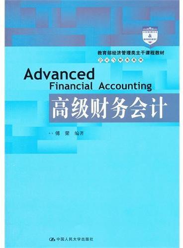 高级财务会计(教育部经济管理类主干课程教材·会计与财务系列)
