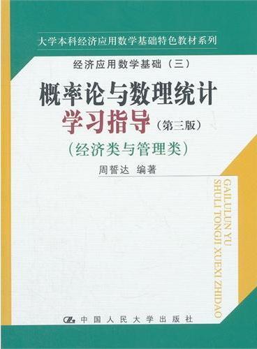 概率论与数理统计学习指导(第三版)(经济类与管理类)(大学本科经济应用数学基础特色教材系列;经济应用数学基础(三))
