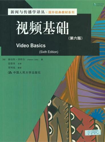 视频基础(第六版)(新闻与传播学译丛·国外经典教材系列)
