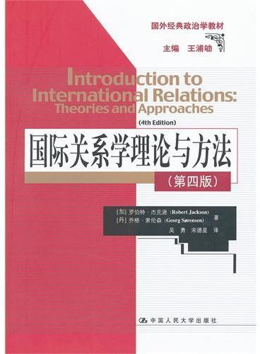 国际关系学理论与方法(第四版)(国外经典政治学教材)