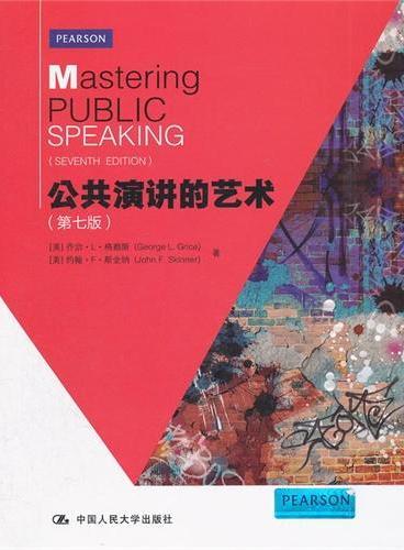 公共演讲的艺术(第七版)(附赠光盘)