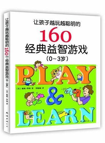 让孩子越玩越聪明的160个经典益智游戏(0~3岁)(全面提升孩子的身体素质、认知能力、语言能力、心理素质、社交技能、情绪管理能力!)(爱心树童书出品)