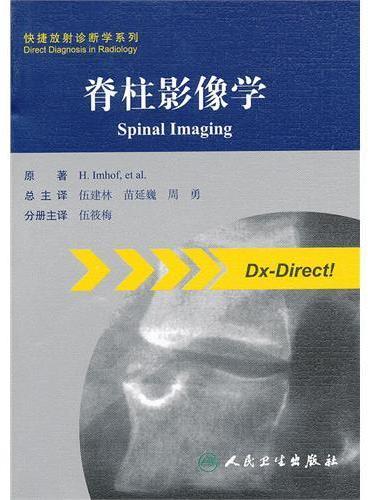 快速放射诊断系列—脊柱影像