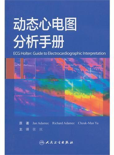 动态心电图分析手册(翻译版)