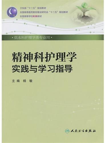 精神科护理学实践与学习指导(本科护理配教)