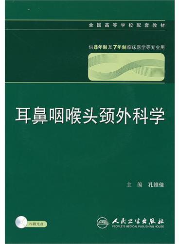 耳鼻咽喉头颈外科学(八年制配教)