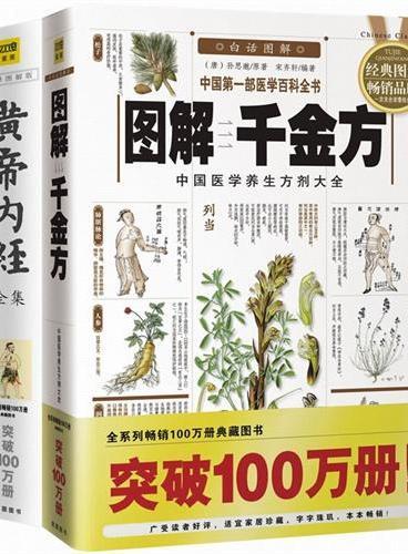 黄帝内经全集+图解千金方(全二册)