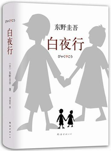 白夜行(东野圭吾推理小说无冕之王。全新精装典藏版。)