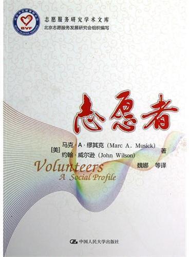志愿者(志愿服务研究学术文库)