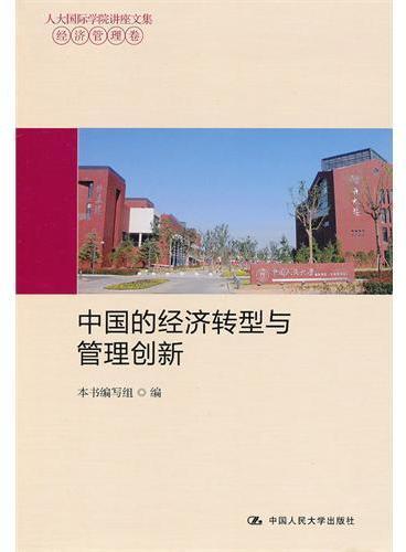 中国的经济转型与管理创新(人大国际学院讲座文集·经济管理卷)
