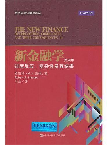 新金融学——过度反应、复杂性及其结果(第四版)(经济学通识教育译丛)