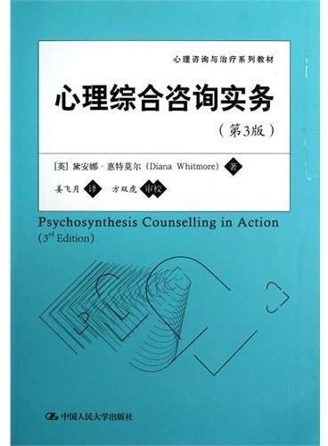 心理综合咨询实务(第3版)(心理咨询与治疗系列教材)
