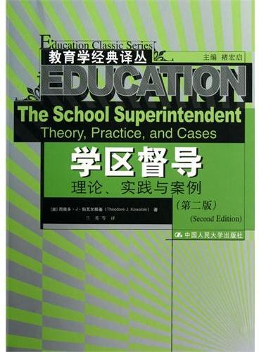 学区督导:理论、实践与案例(第二版)(教育学经典译丛)