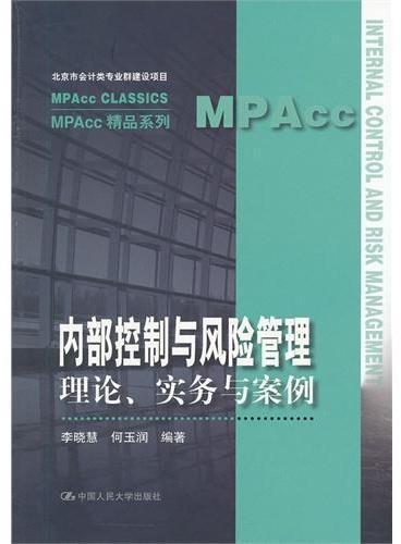 内部控制与风险管理:理论、实务与案例(MPAcc精品系列;北京市会计类专业群建设项目)