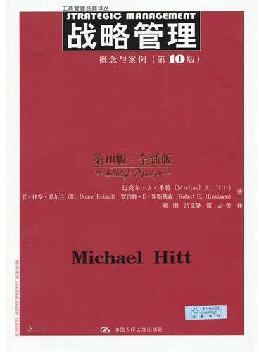 战略管理:概念与案例(第10版)(工商管理经典译丛)