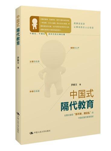 中国式隔代教育