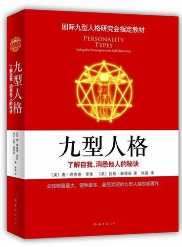 九型人格:了解自我、洞悉他人的秘诀(国际九型人格研究会权威读本)