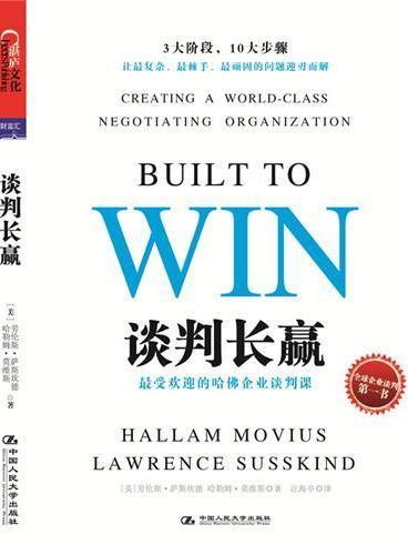 谈判长赢:最受欢迎的哈佛企业谈判课(迄今为止唯一一本提高企业谈判效率的书)
