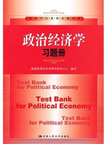 政治经济学习题册(经济学经典教材辅导书)