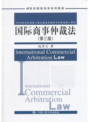 国际商事仲裁法(第三版)(21世纪国际法学系列教材)