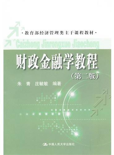 财政金融学教程(第二版)(教育部经济管理类主干课程教材)