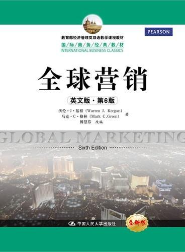全球营销(英文版·第6版)(教育部经济管理类双语教学课程教材;国际商务经典教材)