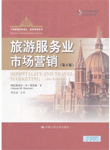 旅游服务业市场营销(第4版)(工商管理经典译丛·旅游管理系列)