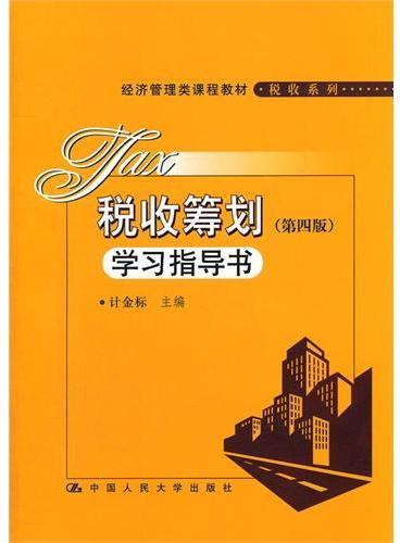 税收筹划(第四版)学习指导书(经济管理类课程教材·税收系列)